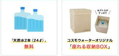 水ボトル2本と座れる収納ボックス