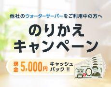 コスモウォーターへの乗り換えで5,000円キャッシュバック