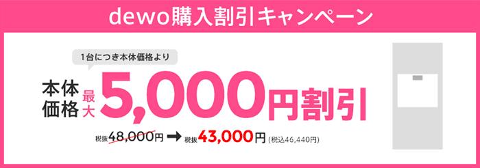デュオ本体価格が期間中最大5,000円オフ