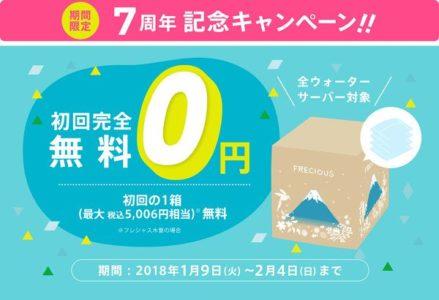フレシャス7周年記念天然水1箱無料キャンペーン