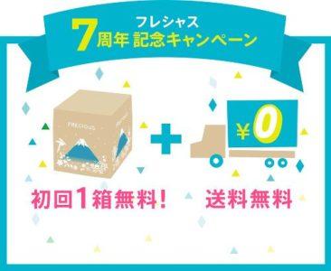 初回の天然水1箱が今なら無料