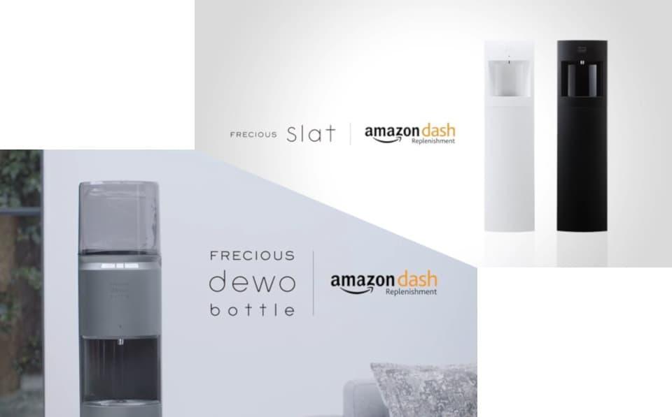 フレシャスとAmazonによるIot(自動水配送)ウォーターサーバー