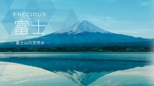 フレシャスのスタンダードな天然水「FRECIOUS富士」