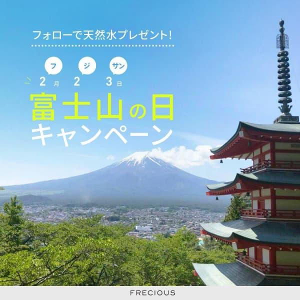 フレシャス富士山の日キャンペーン(天然水無料プレゼント)