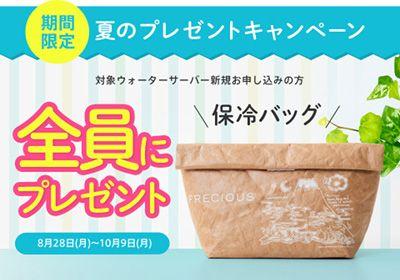 フレシャスオリジナルのクラフト保冷バッグプレゼントキャンペーン