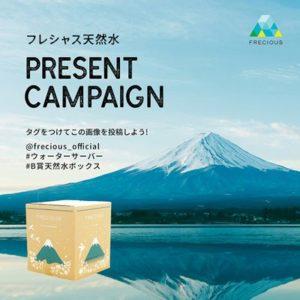 インスタグラムの天然水ボックスプレゼントキャンペーン