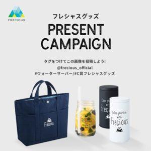インスタグラムのオリジナルグッズプレゼントキャンペーン