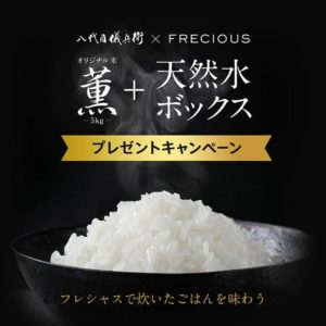 Instagram利用者限定、オリジナル米「薫」5kg+天然水ボックスが当たるクイズキャンペーン