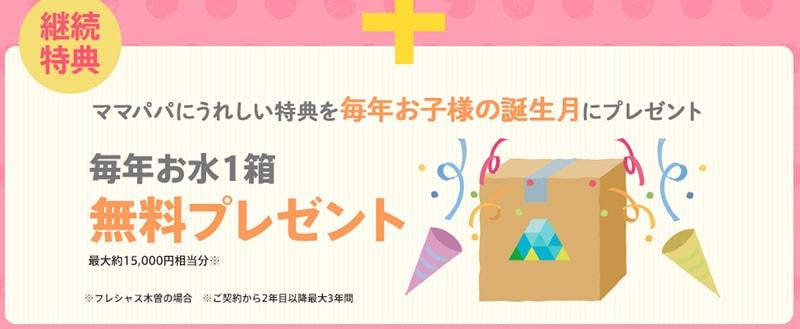 継続特典として天然水1箱を誕生月にプレゼント(3年間)