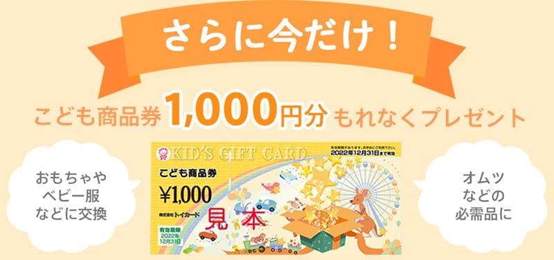 こども商品券1000円分