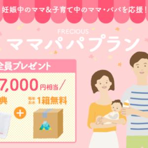 赤ちゃん・妊娠中のママ向け「ママパパプラン」登場