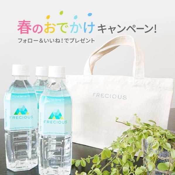 天然水とエコバッグが当たる「春のおでかけキャンペーン」
