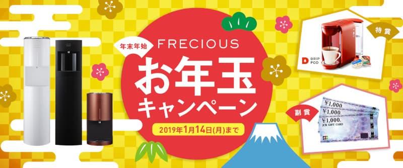 フレシャス新規契約でUCCコーヒーコーヒーマシンorギフトカード3000円分プレゼントキャンペーン