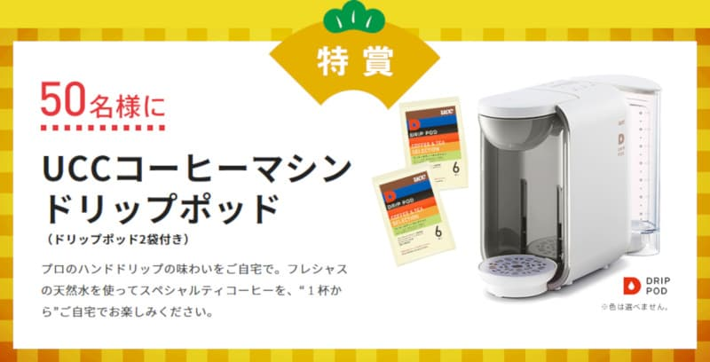 フレシャス新規契約でUCCコーヒーマシン+カプセル2袋を抽選でプレゼント