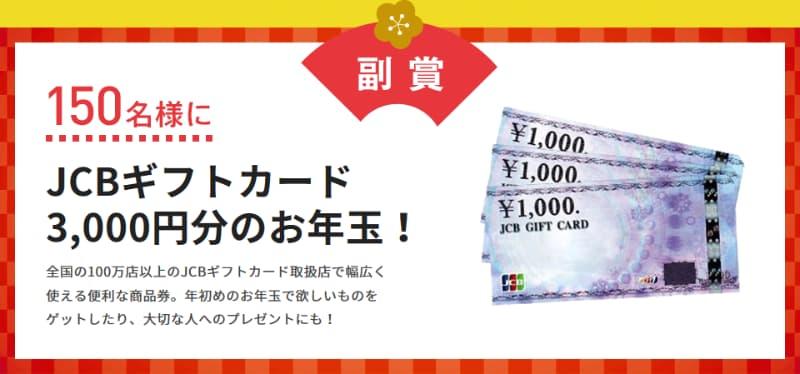 UCCドリップポッドが外れた方には、抽選でJCBギフトカード3000円分を再抽選プレゼント