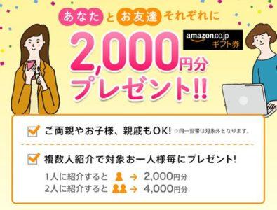 友達紹介でアマゾンギフト券2000円分プレゼント