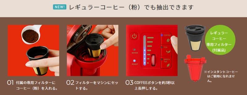 UCCドリップポッドは普通のコーヒー豆も使用可能