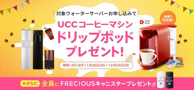 フレシャス新規契約でUCCコーヒーコーヒーマシンプレゼントキャンペーン