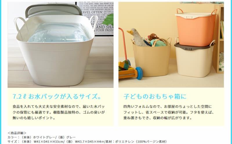 天然水の収納箱としても使えます