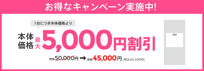 スラット本体価格が期間中最大5,000円オフ