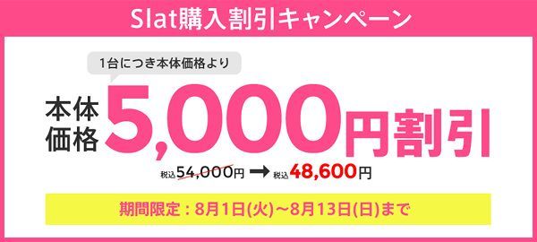フレシャススラット5000円割引きキャンペーン