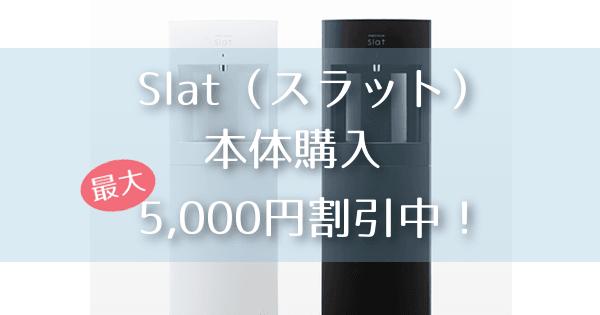 フレシャスSlat(スラット)本体価格割引キャンペーン