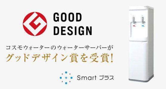 コスモウォーターsmartプラスも2017年グッドデザイン賞に